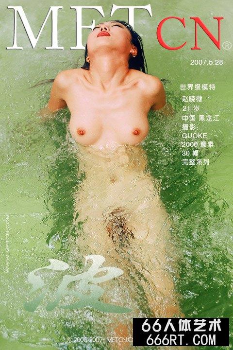 国模李可人体艺术,《波》赵晓薇07年5月28日人体作品