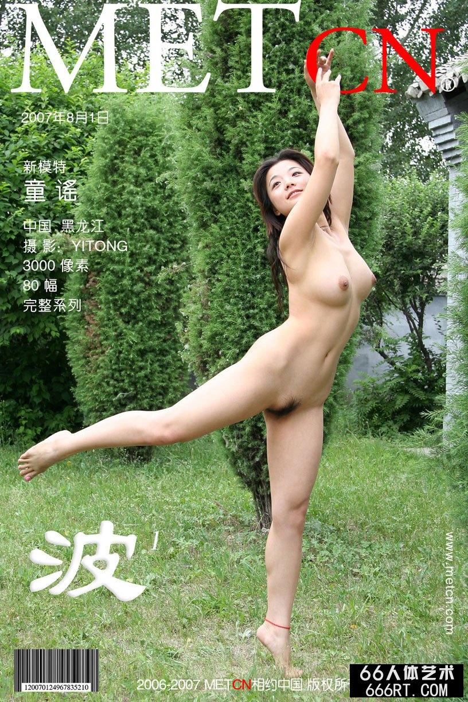 《波1》童谣07年8月1日人体作品_张筱雨人体摄影