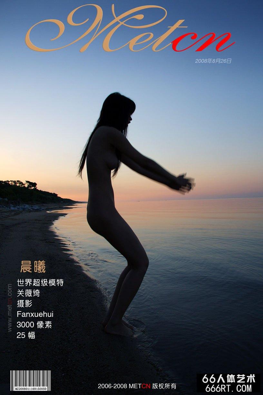 《晨曦》超模关薇绮08年8月26日作品