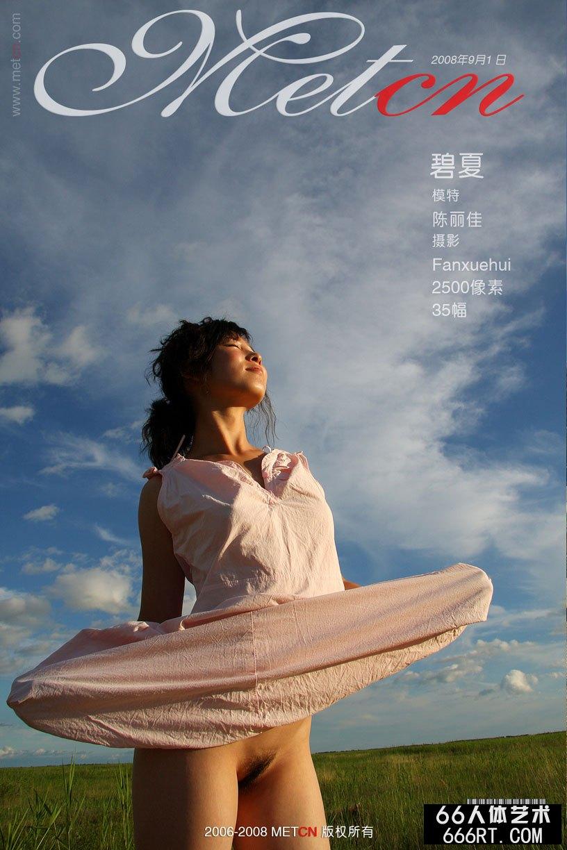 《碧夏》超模陈丽佳08年9月1日作品