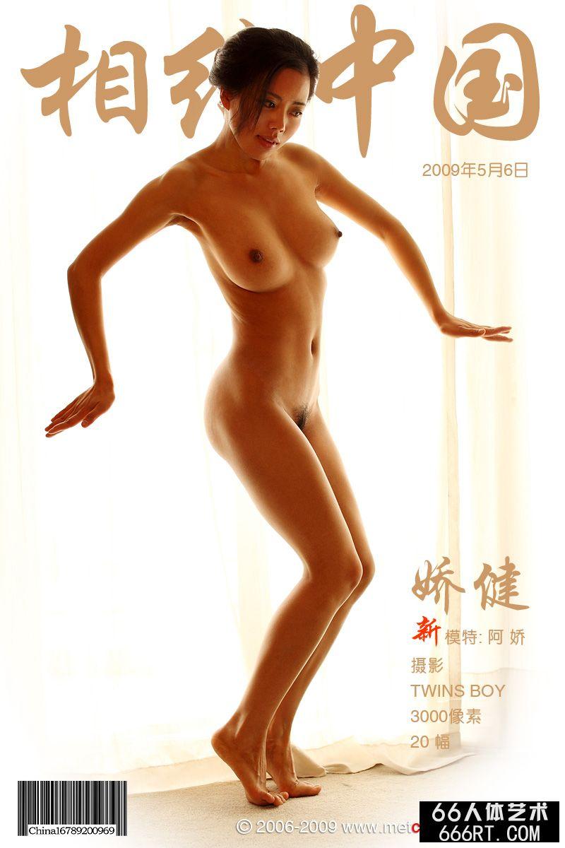 《娇健》新模阿娇09年5月6日室拍