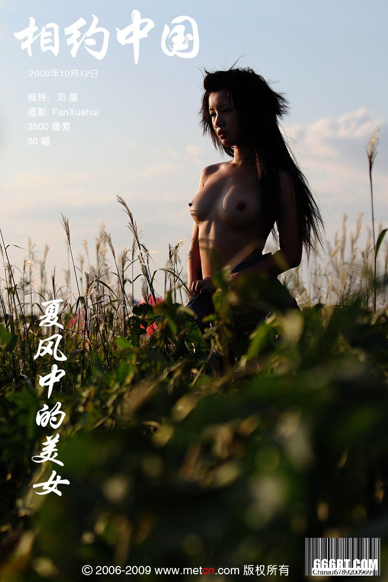 《夏风中的美人》超模邓晶09年10月12日外拍