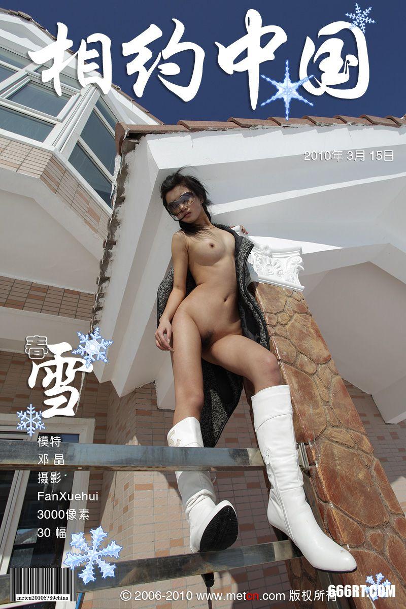《春雪》美模邓晶10年3月15日外拍