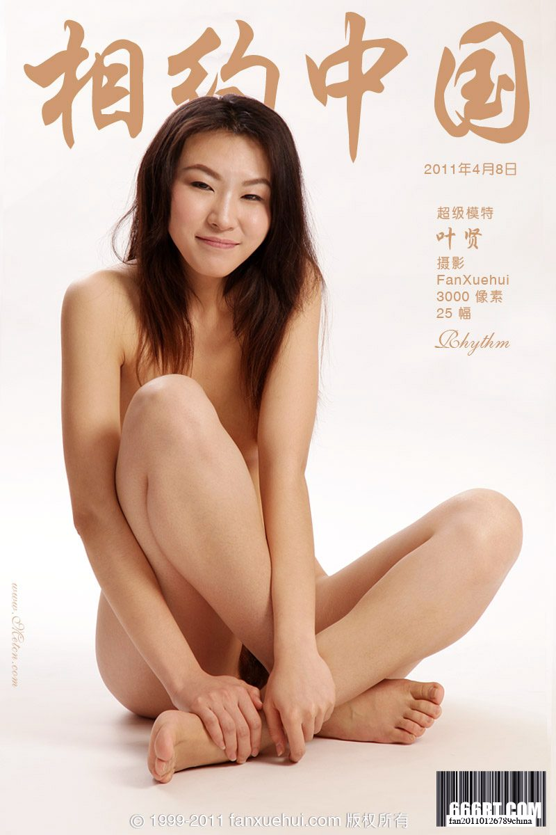 《Rhythm》超模叶贤11年4月8日棚拍