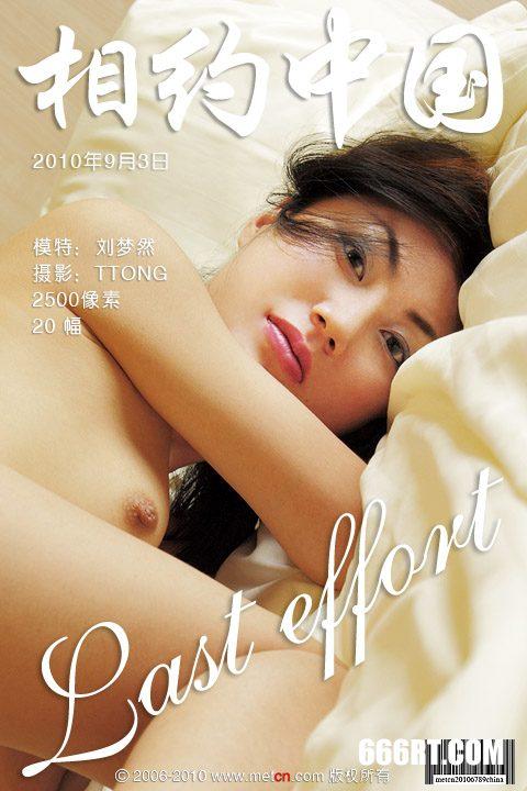 《Lasteffort》刘梦然10年9月3日室拍