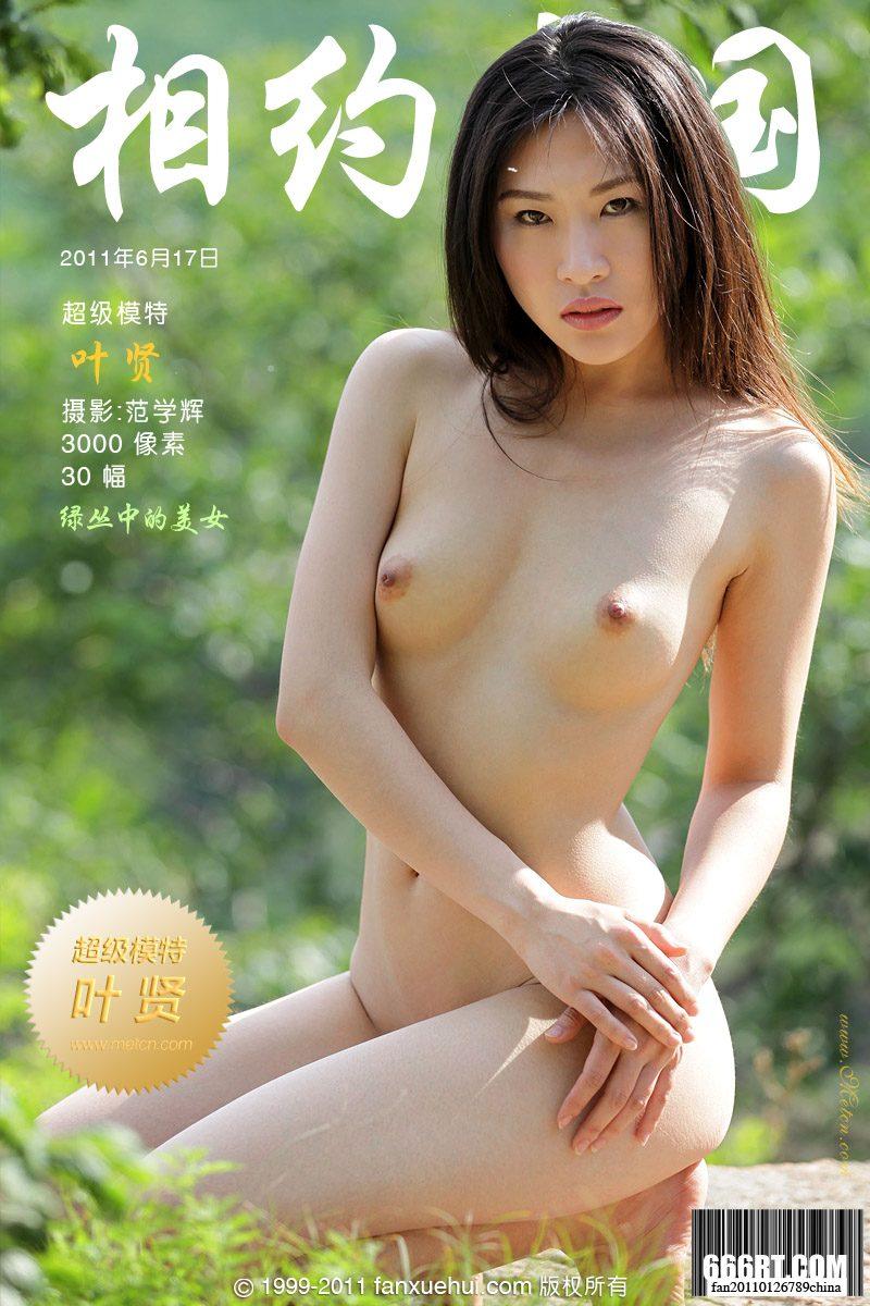 《绿丛中的妹子》叶贤11年6月17日外拍