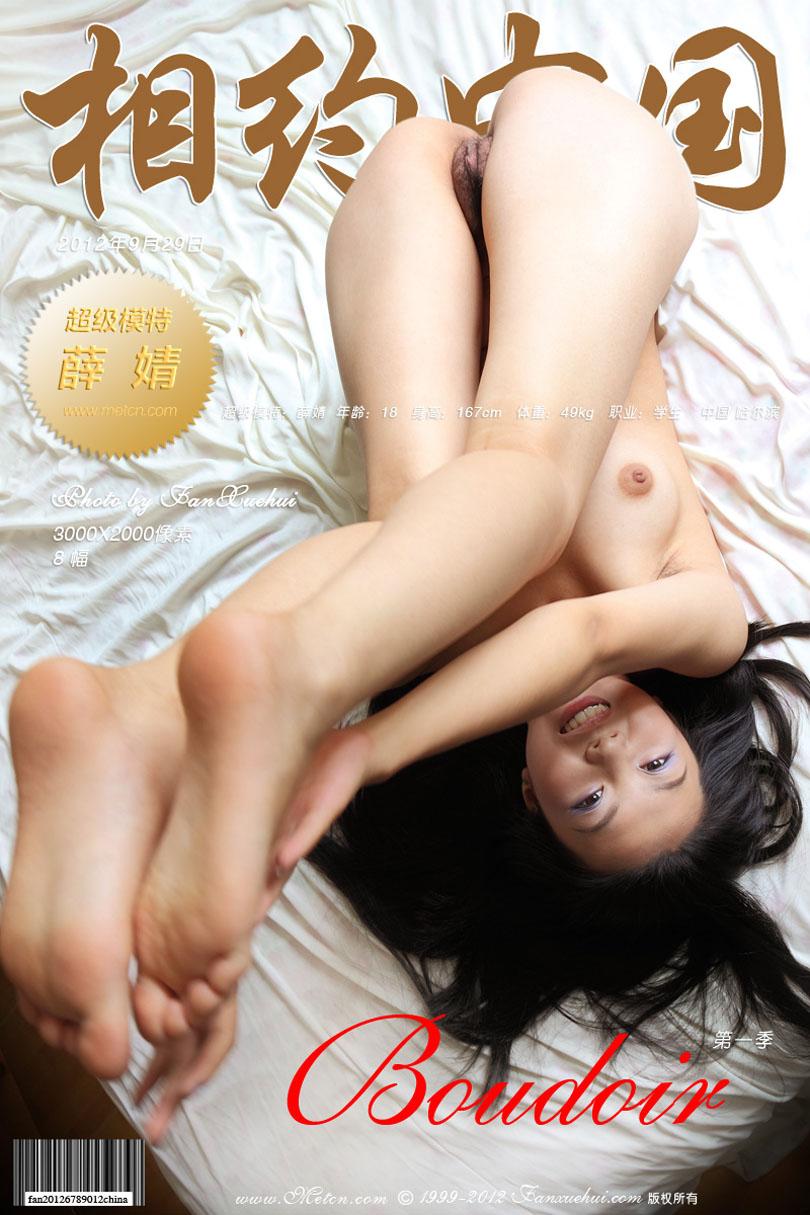 《Boudoir》裸模薛婧12年9月29日棚拍