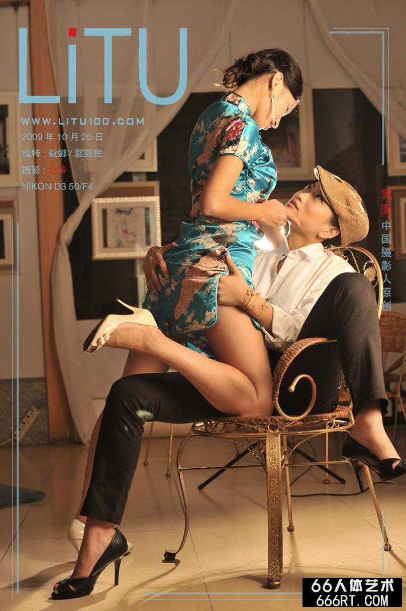 裸模戴娜、紫狐狸09年10月20日室拍