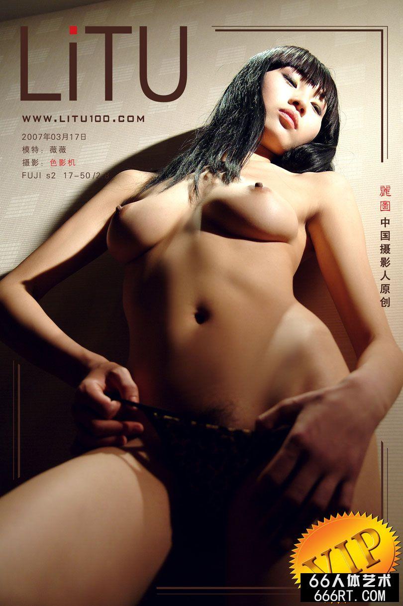 裸模薇薇07年3月17日高清室拍_少女粉嫩下体西西人体